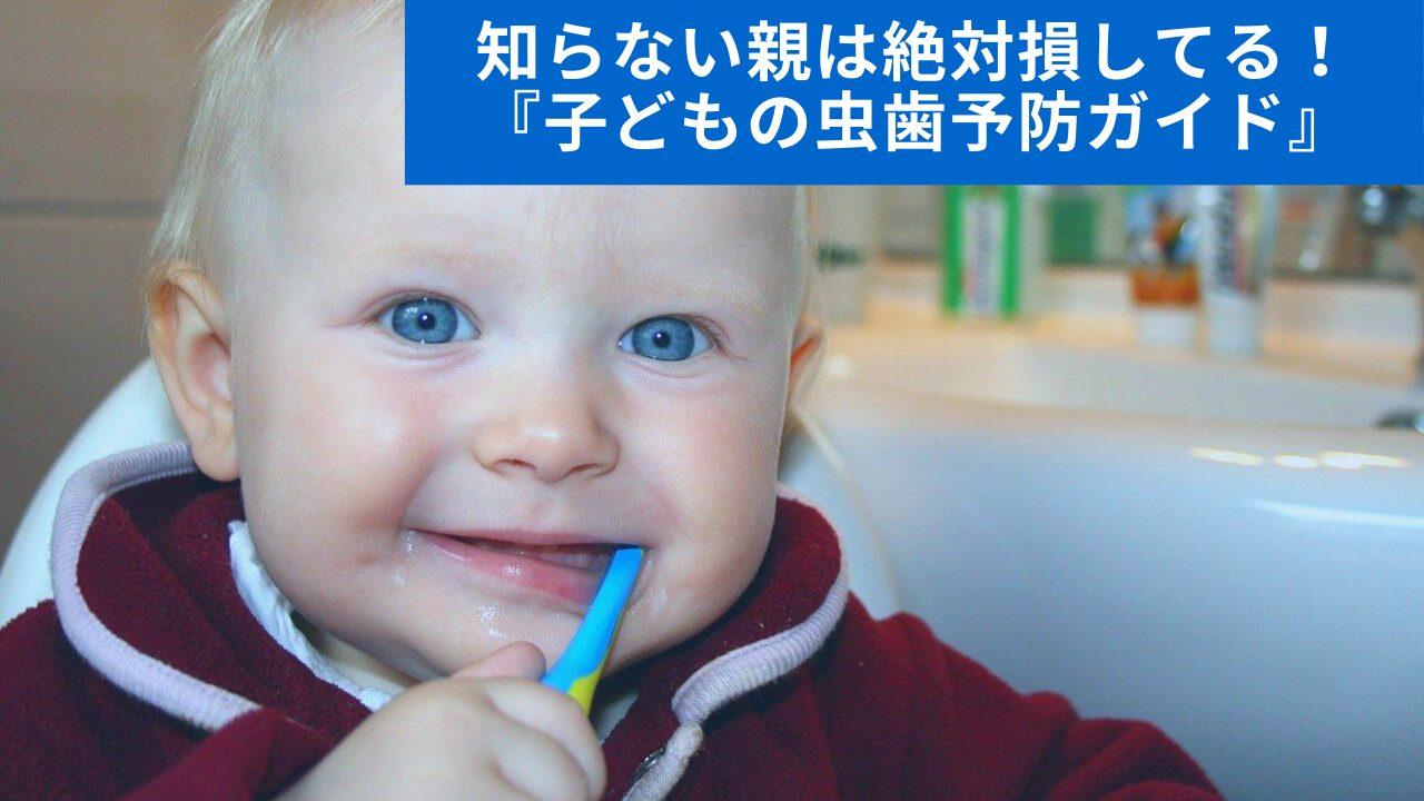 知らない親は絶対損してる!『子どもの虫歯予防ガイド』