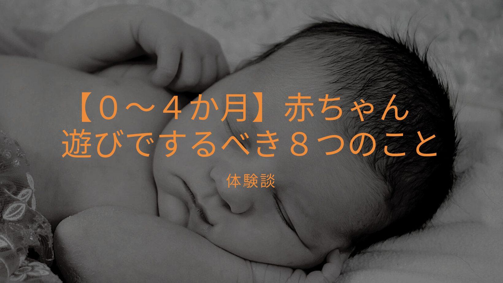【0~4か月】赤ちゃん 遊びでするべき8つのこと